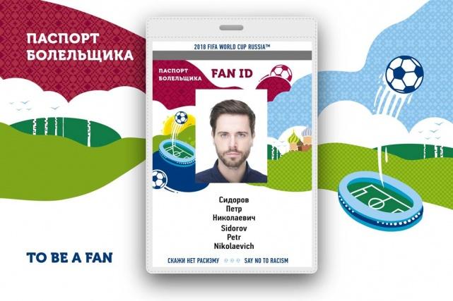 паспорт болельщика чемпионат мира