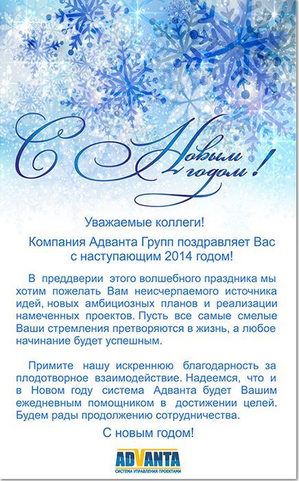 официальное поздравление с новым годом руководству блюда добавлении взбитых