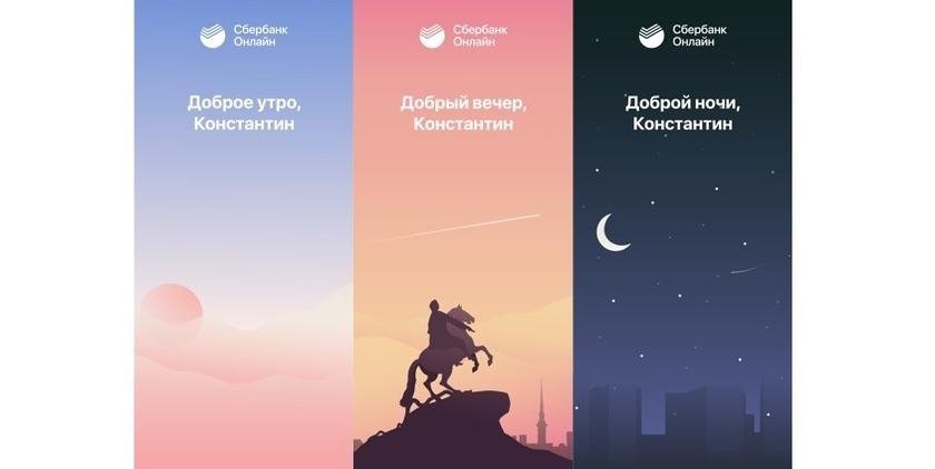 Картинка для приветствия в сбербанк онлайн