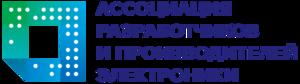 Ассоциация разработчиков и производителей электроники (АРПЭ)